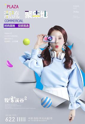 时尚商业地产美女招商开盘海报