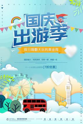 十一国庆出游旅游海报设计