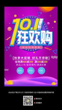 十一国庆节狂欢促销海报