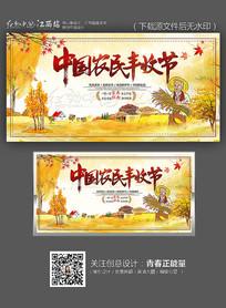 首个中国农民丰收节宣传海报