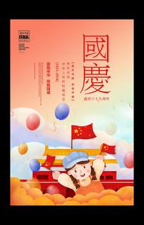 手绘插画创意国庆节海报