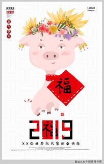 手绘简约猪年海报