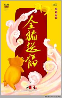 手绘金猪送福海报