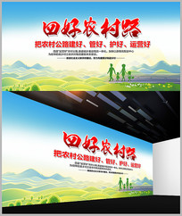 四好农村路宣传广告展板