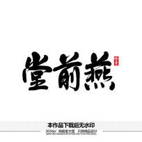 堂前燕矢量书法字体