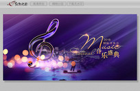 唯美紫色音乐海报