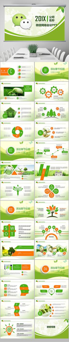 微信微营销行业互联网PPT