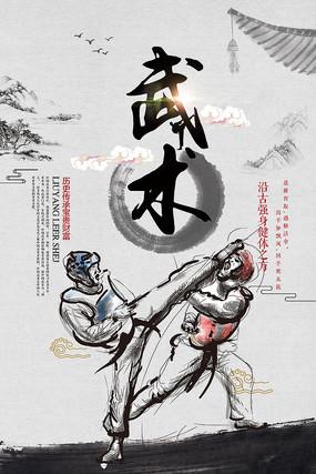 武术跆拳道海报