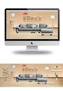 现代简约沙发家居海报设计