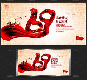 喜庆创意国庆69周年展板背景 PSD
