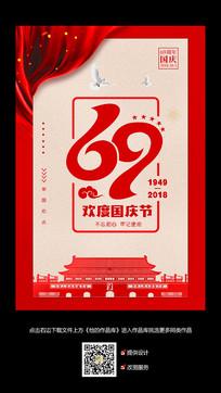 喜庆红色创意国庆节海报