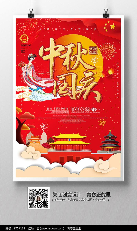 喜庆红色中秋国庆双节海报图片