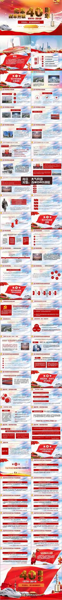 学习改革开放40周年ppt