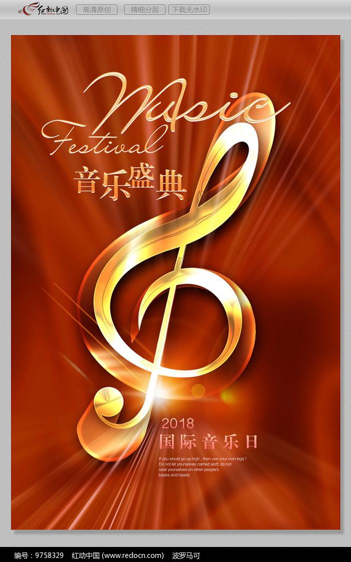 音乐盛典音乐海报图片