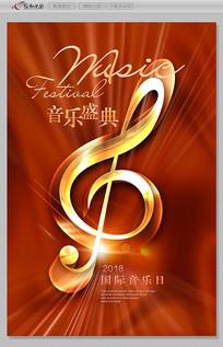 音乐盛典音乐海报