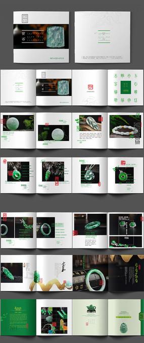 玉器翡翠产品画册设计