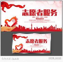 志愿者服务海报设计