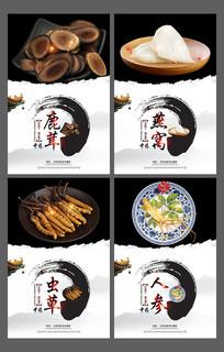 中国风名贵中药材宣传海报设计