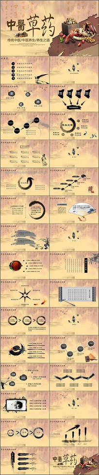 中国风中医养生中医文化PPT