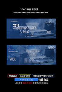 中国高新科技行业峰会入场券