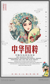 中国京剧海报设计