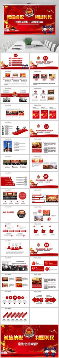 中国税务国税地税局工作PPT