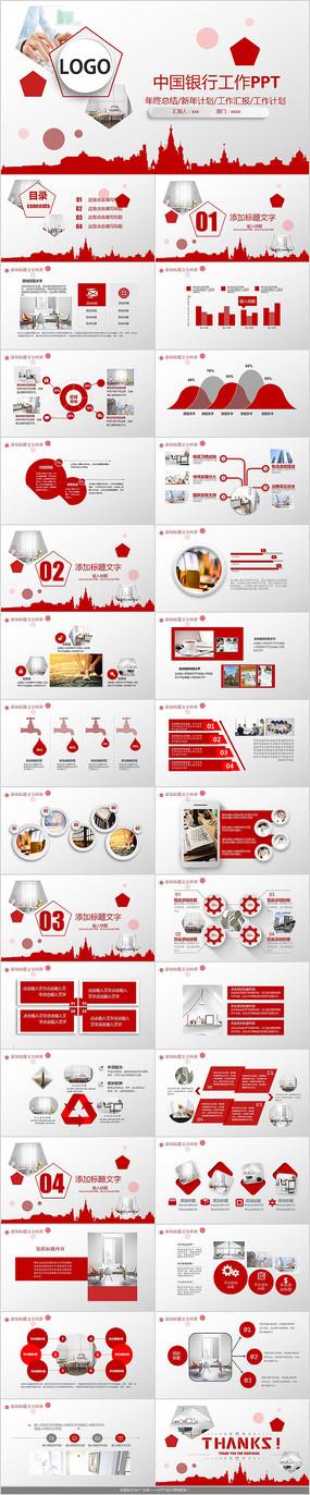 中国银行年终总结PPT模板