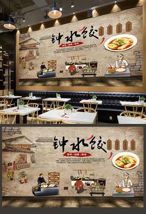 重庆钟水饺背景墙
