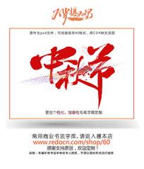 中秋节创意字