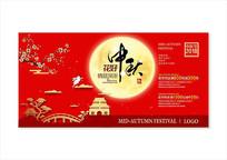 中秋节促销活动展板