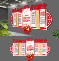 中式党员之家文化墙