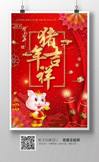 猪年吉祥2019猪年海报