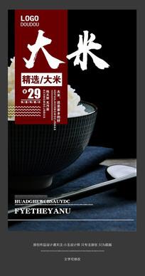 大米宣传海报设计