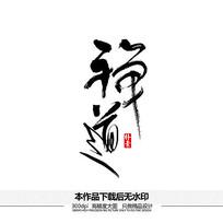 禅道矢量书法字体