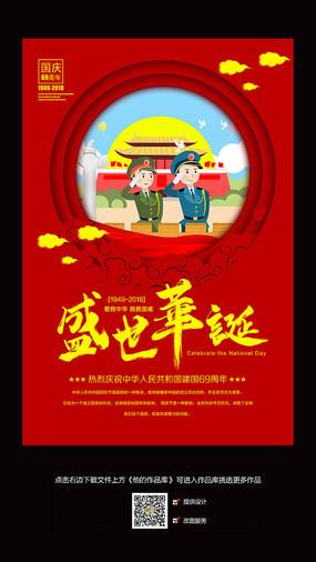 大气红色创意国庆节海报
