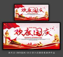 大气欢度国庆宣传海报