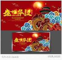大气盛世华诞国庆节海报设计