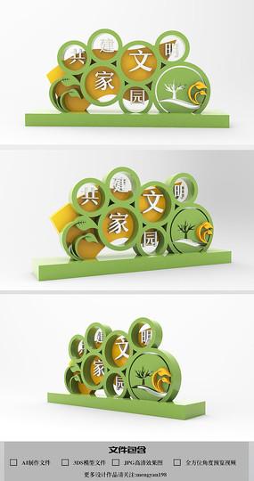 共建和谐家园创意雕塑模型
