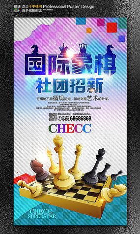 国际象棋社团招新纳新招生海报