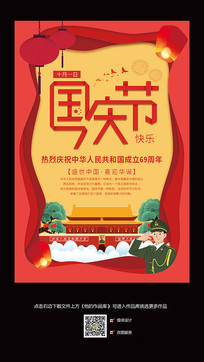 红色大气创意国庆节海报