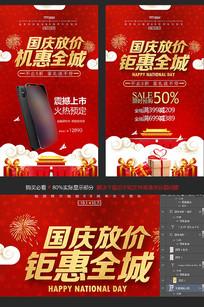 红色国庆节促销活动海报设计