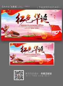 红色华诞国庆节展板设计