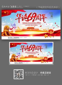 华诞69周年大气国庆节背景