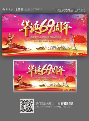 华诞69周年大气国庆节海报