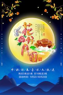 花好月圆中秋月饼海报