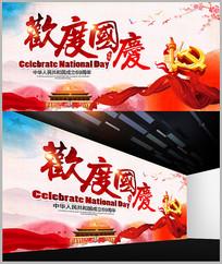欢度国庆宣传展板模板