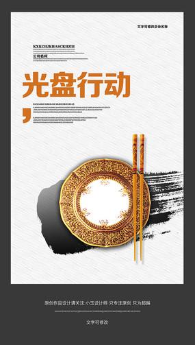 简约光盘行动公益海报设计