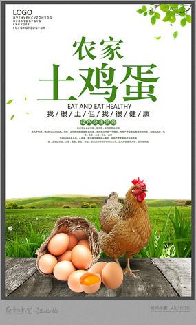 简约土鸡蛋海报