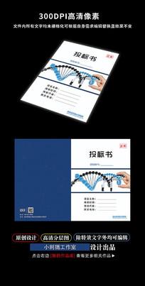 基因链检测行业招标投标书封面
