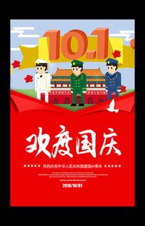 卡通创意国庆节海报